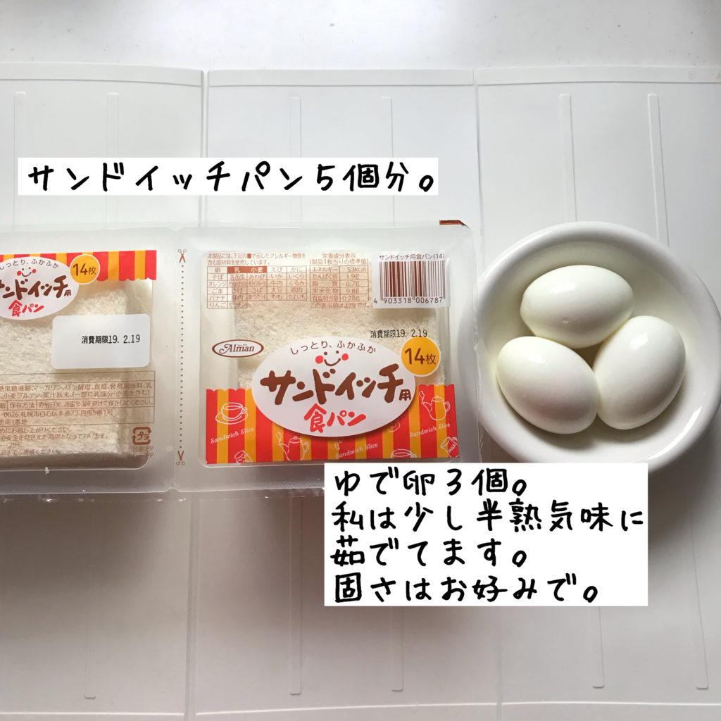 タマゴサンドイッチレシピ手順1