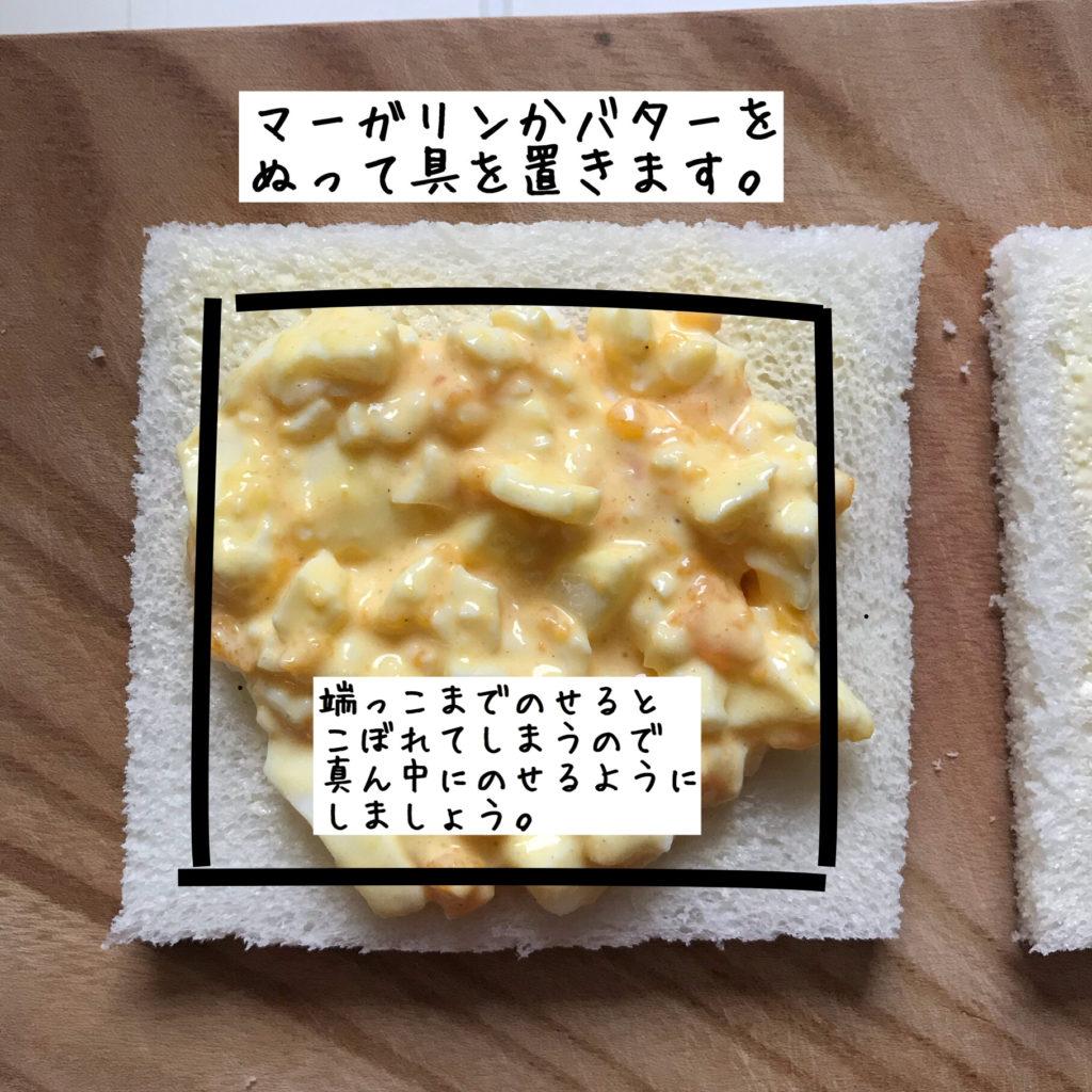 タマゴサンドイッチレシピ手順5