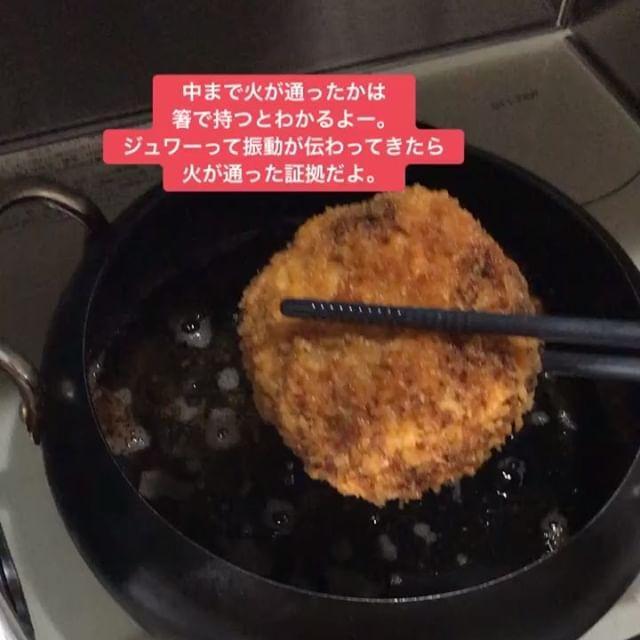 メンチカツレシピ手順9