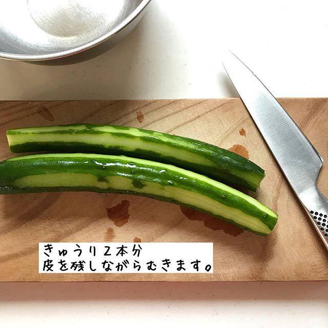 きゅうりのごま油和えレシピ手順1