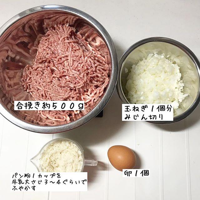 メンチカツレシピ手順1