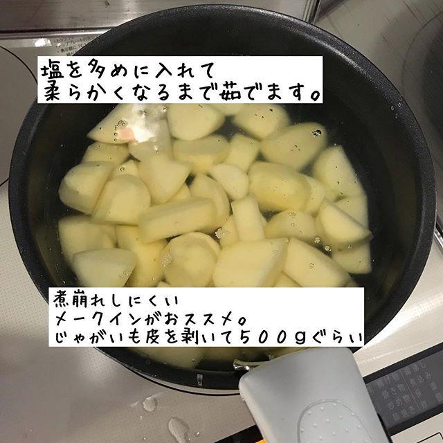 ポテトコロッケレシピ手順1
