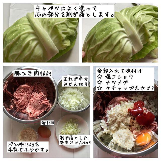 ロールキャベツレシピ手順1
