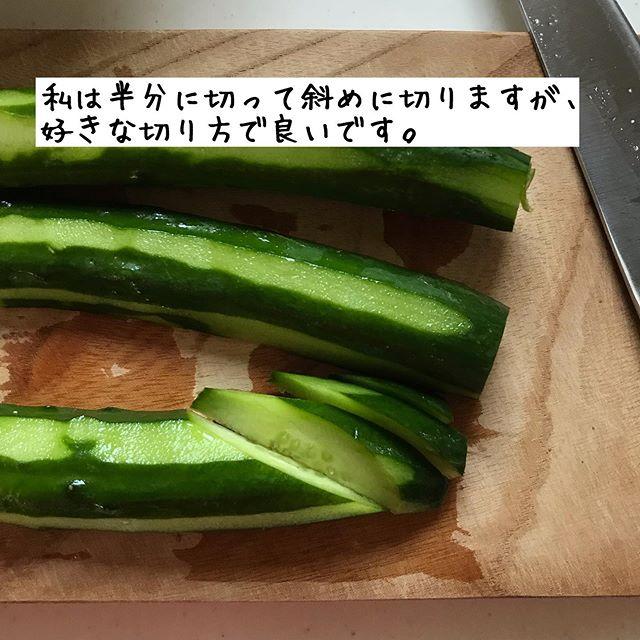 きゅうりのごま油和えレシピ手順2