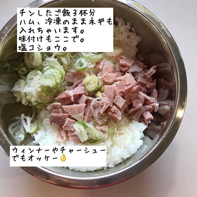 炒飯レシピ手順2