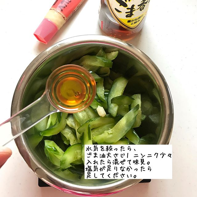きゅうりのごま油和えレシピ手順4