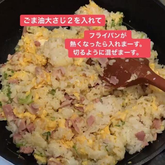 炒飯レシピ手順6