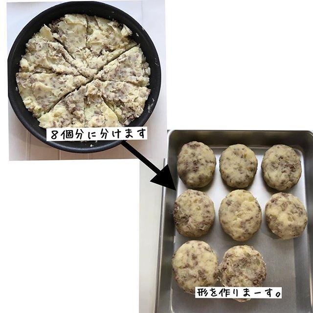 ポテトコロッケレシピ手順7