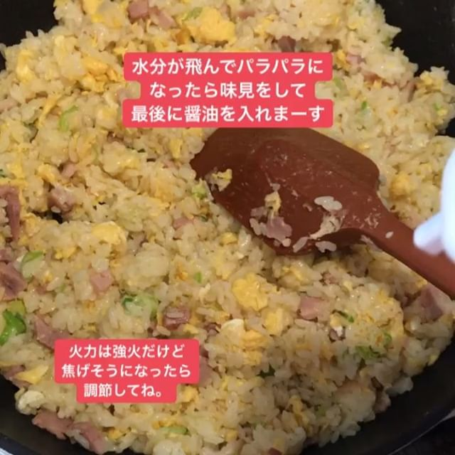炒飯レシピ手順7