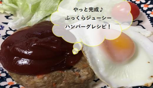 やっと完成!<br>ハンバーグが美味しくできる方法