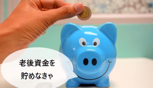 老後資金の備え方。<br>個人型確定拠出年金(iDeCo)で節税と年金を増やそう