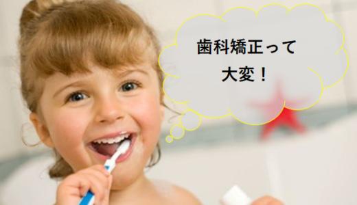 一旦終了<br>子供の歯科矯正でかかった費用の総額は?